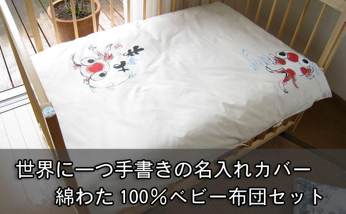 世界に一つ手書きカバーの最高級綿100%ベビー6点セット